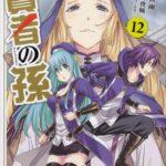 Descargar Kenja no Mago [52/??] [Manga] PDF – (Mega/Mf)