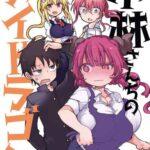 Descargar Kobayashi-san Chi no Maid Dragon [108/??] [Manga] PDF – (Mega/Mf)