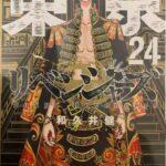 Descargar Tokyo 卍 Revengers [224/??] [Manga] PDF – (Mega/Mf)